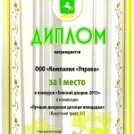 доплом Томский дворик 20150003